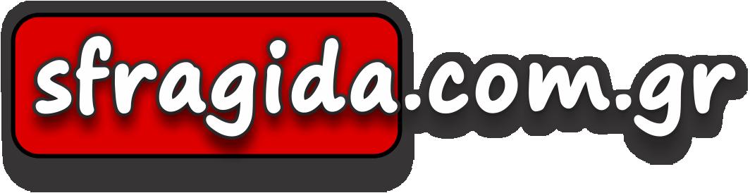 Σφραγίδες - sfragida.com.gr